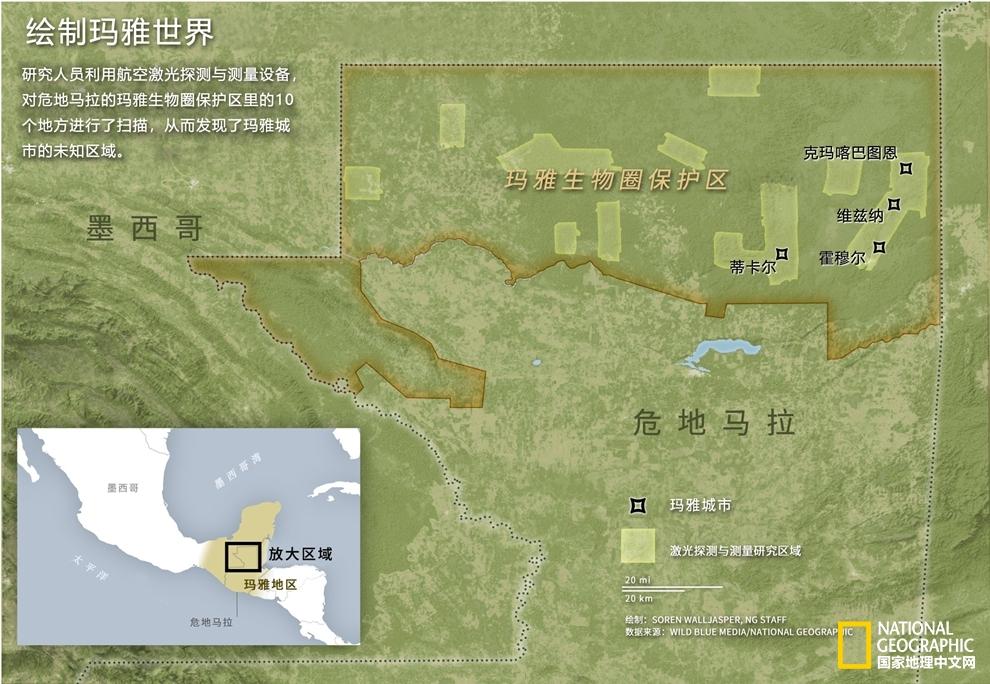 """独家报道!激光扫描显示危地马拉丛林下藏有玛雅""""特大都市"""""""