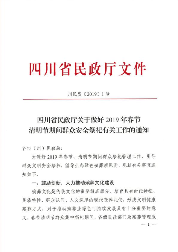 vwin德赢官网地址民政厅关于做好2019年春节清明节期间群众安全祭祀有关工作的通知