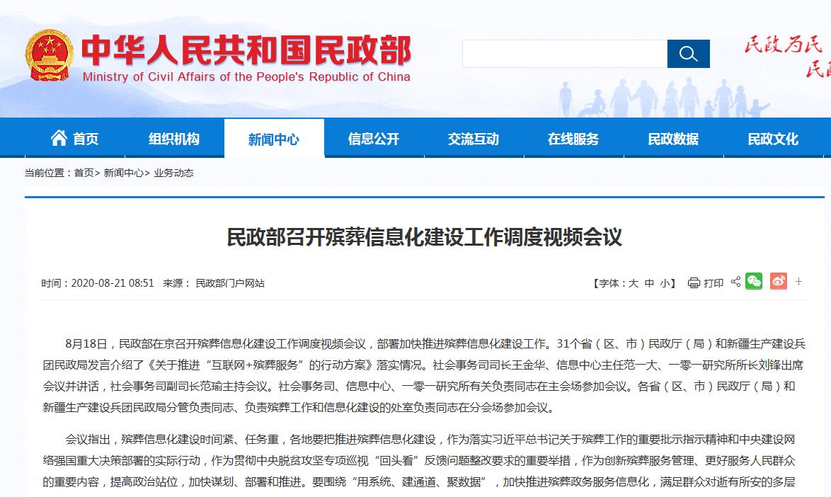 民政部召开vwin德赢 app信息化建设工作调度视频会议